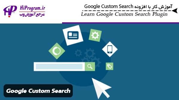 آموزش کار با افزونه Google Custom Search