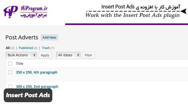 آموزش کار با افزونه Insert Post Ads