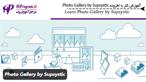 آموزش کار با افزونه Photo Gallery by Supsystic
