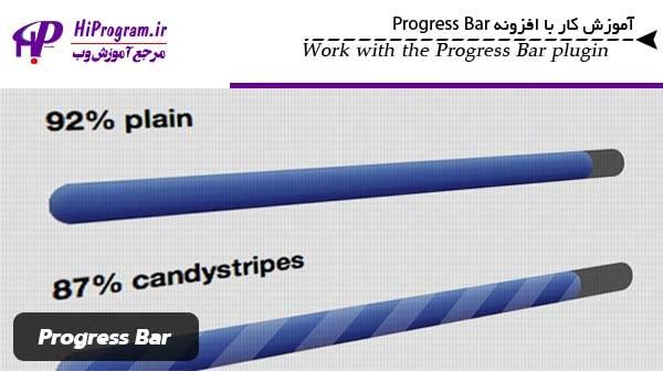 آموزش کار با افزونه Progress Bar