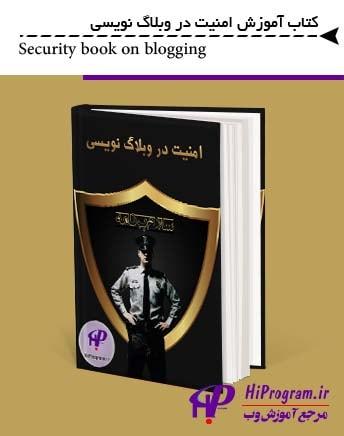 کتاب آموزش امنیت در وبلاگ نویسی