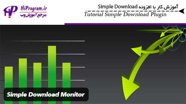 آموزش کار با افزونه Simple Download