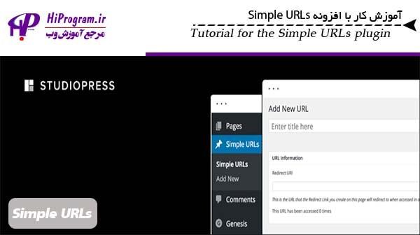 آموزش کار با افزونه Simple URLs