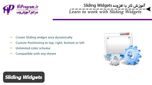 آموزش کار با افزونه Sliding Widgets