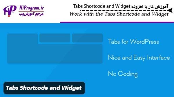 آموزش کار با افزونه Tabs Shortcode and Widget