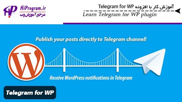 آموزش کار با افزونه Telegram for WP