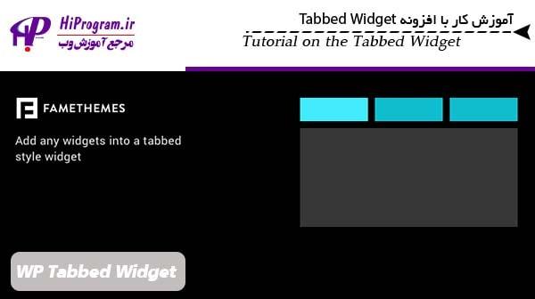 آموزش کار با افزونه Tabbed Widget