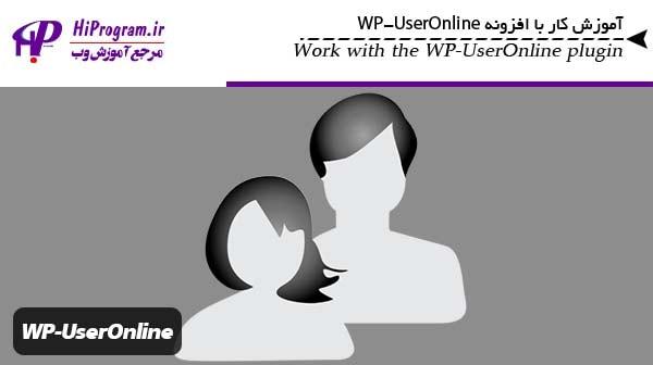 آموزش کار با افزونه WP-UserOnline