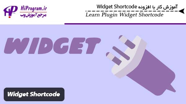 آموزش کار با افزونه Widget Shortcode