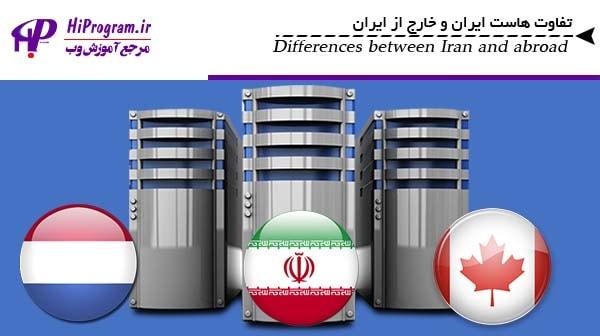تفاوت هاست ایران و خارج از ایران