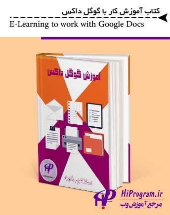 کتاب آموزش کار با گوگل داکس