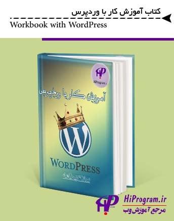 کتاب آموزش کار با وردپرس