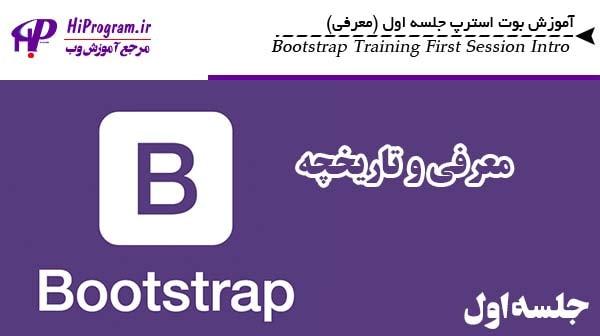 آموزش Bootstrap جلسه اول (معرفی)