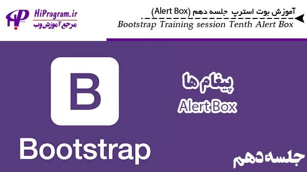 آموزش Bootstrap جلسه دهم (Alert Box)