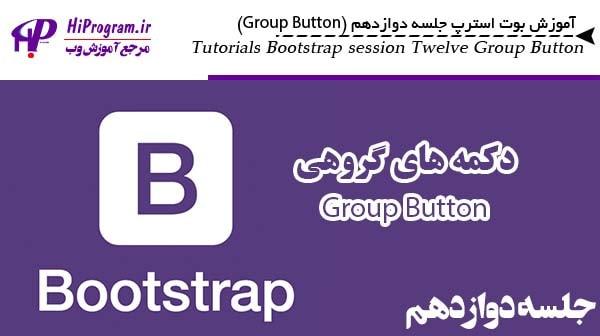 آموزش Bootstrap جلسه دوازدهم(Group Button)