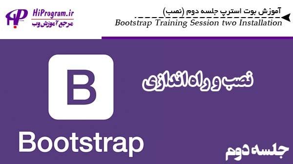 آموزش Bootstrap جلسه دوم (نصب)