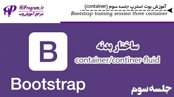 آموزش Bootstrap جلسه سوم (container)