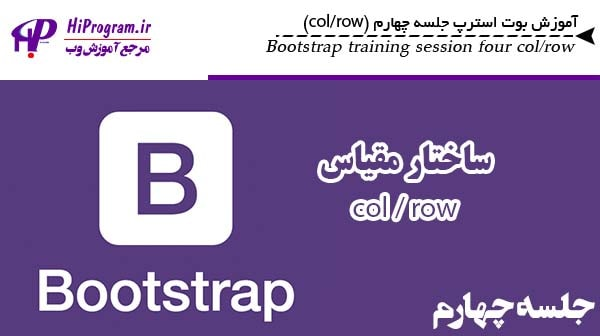 آموزش Bootstrap جلسه چهارم (col/row)