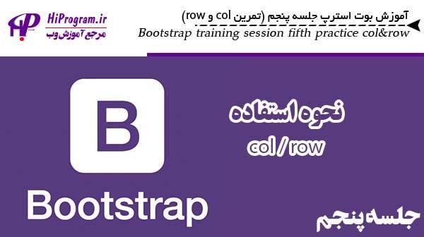 آموزش Bootstrap جلسه پنجم (تمرینcolوrow)
