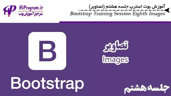آموزش Bootstrap جلسه هشتم (تصاویر)