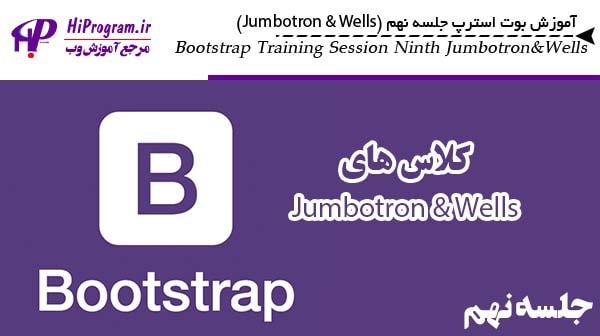 آموزش Bootstrap جلسه نهم(Jumbotron & wells)