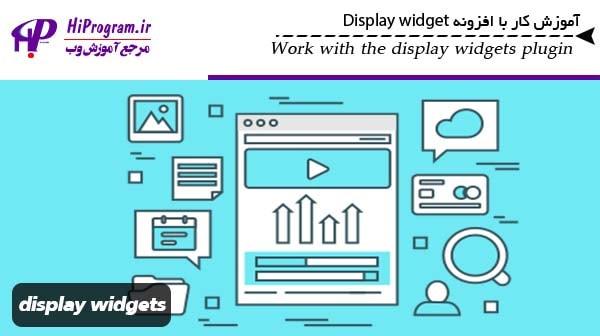 آموزش کار با افزونه dispaly widgets