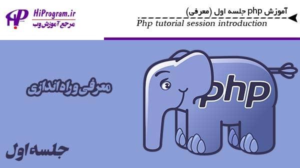 آموزش php جلسه اول (معرفی)
