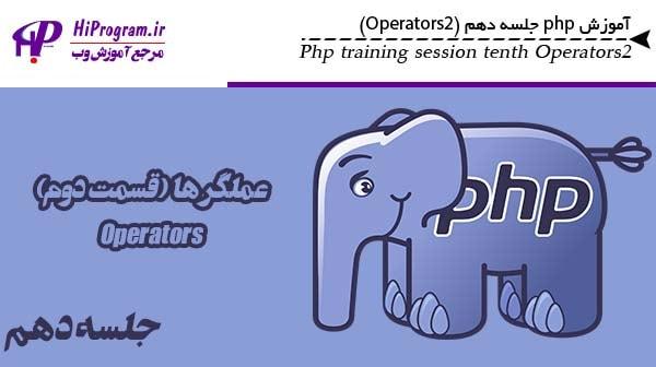 آموزش php جلسه دهم (Operators 2)