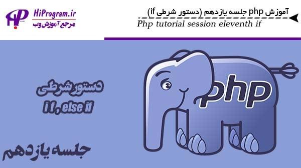 آموزش php جلسه یازدهم (دستور شرطی if)