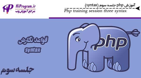 آموزش php جلسه سوم (syntax)