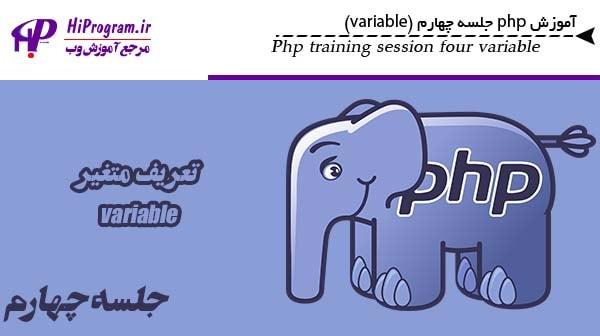 آموزش php جلسه چهارم (variable)