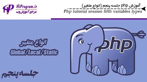 آموزش php جلسه پنجم (انواع متغیر)