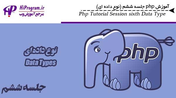 آموزش php جلسه ششم (نوع داده ای)