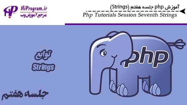 آموزش php جلسه هفتم (Strings)