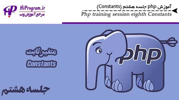 آموزش php جلسه هشتم (Constants)