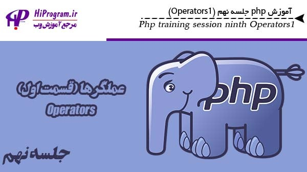 آموزش php جلسه نهم (Operators 1)