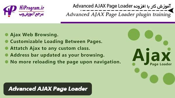 آموزش کار با افزونه Advanced AJAX Page Loader