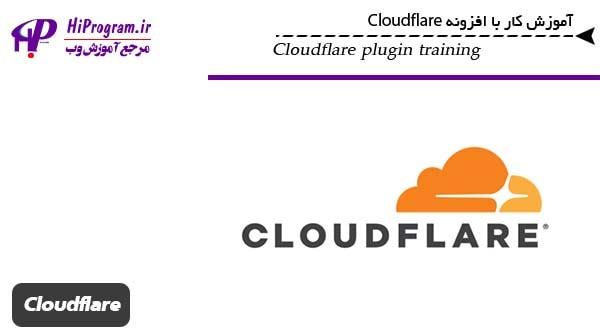 آموزش کار با افزونه Cloudflare