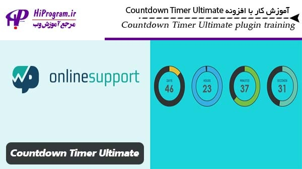 آموزش کار با افزونه Countdown Timer Ultimate