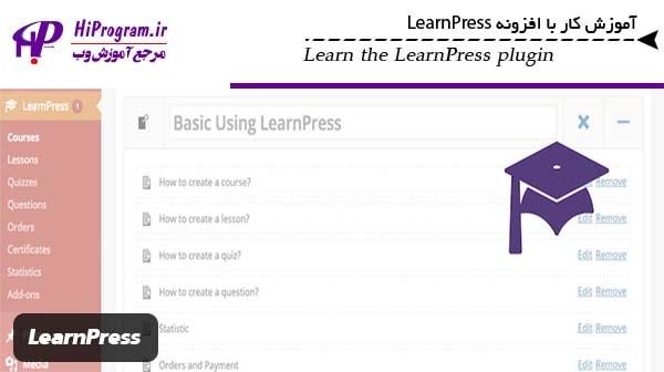 آموزش کار با افزونه LearnPress
