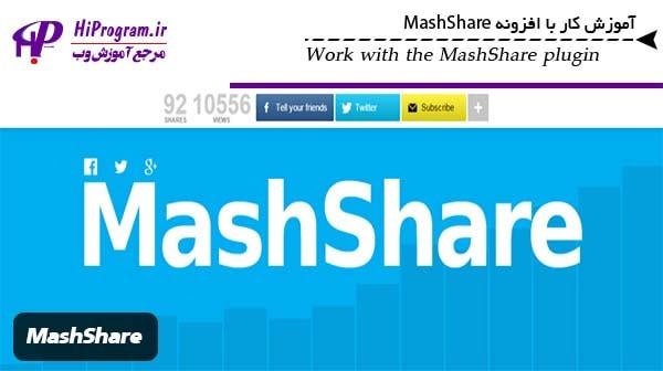 آموزش کار با افزونه MashShare