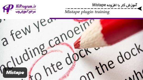 آموزش کار با افزونه Mistape
