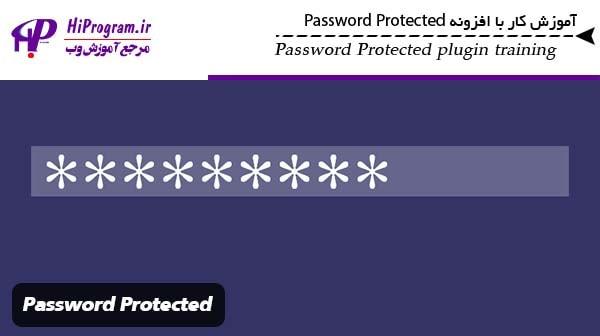آموزش کار با افزونه Password Protected