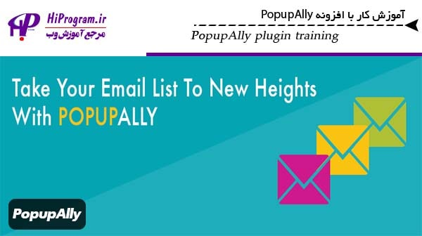 آموزش کار با افزونه PopupAlly