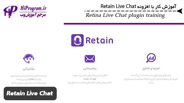 آموزش کار با افزونه Retain Live Chat