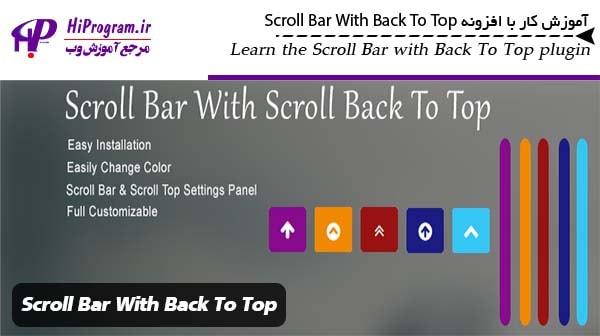 آموزش کار با افزونه Scroll Bar With Back To Top