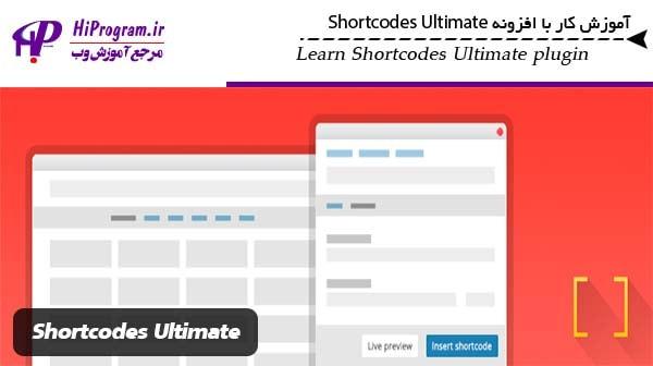 آموزش کار با افزونه Shortcodes Ultimate
