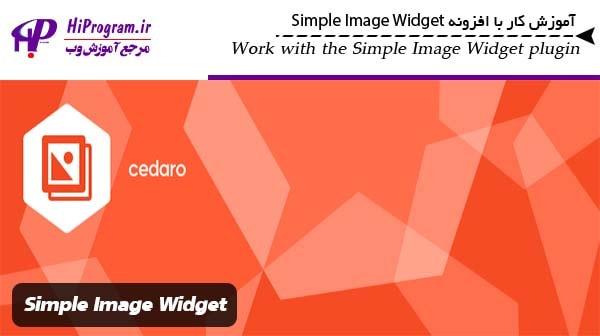 آموزش کار با افزونه Simple Image Widget