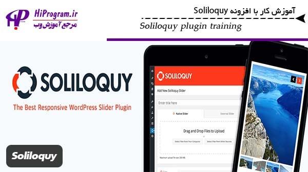 آموزش کار با افزونه Soliloquy