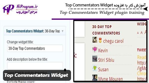 آموزش کار با افزونه Top Commentators Widget